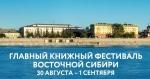 Иркутский международный книжный фестиваль