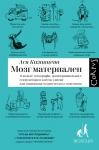 Первые презентации новой книги: Калининград и Москва
