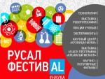 Фестиваль науки в Новокузнецке